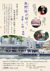 熊野イベントチラシ表